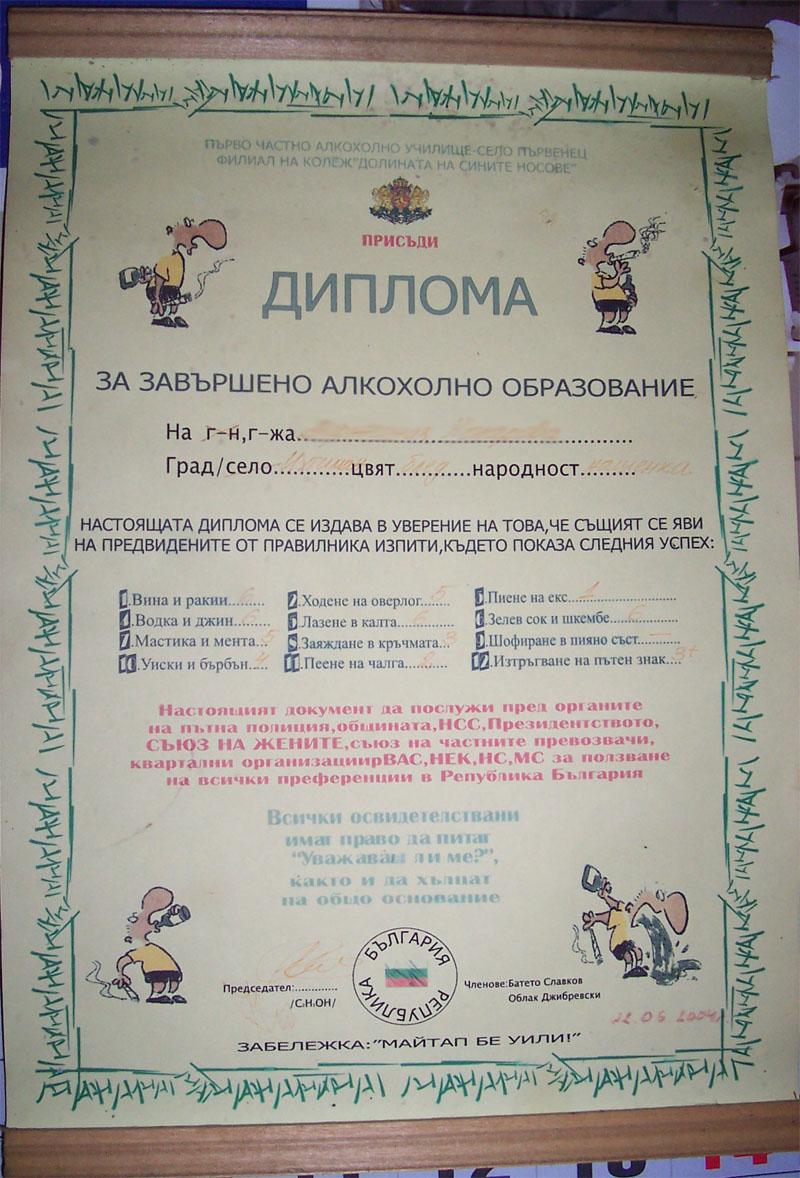 Алкохолна диплома
